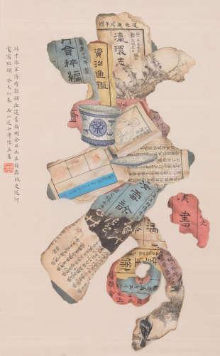 A Chinese Painting, Fu Ru Mark