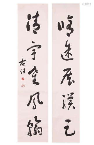 A PAIR OF CALLIGRAPHY COUPLETS BY YU'YOREN