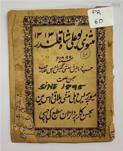 Antique urdu-persian books on sufism+sufi poetry