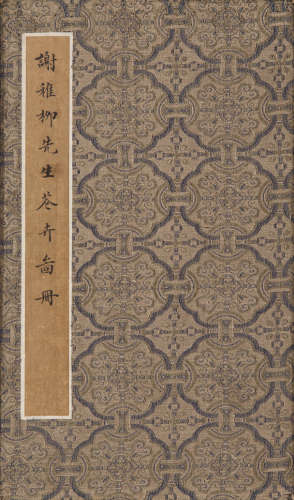 A Book of Chinese Paintings, Xie Zhiliu Mark