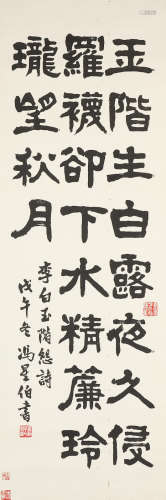 Feng Xingbo (1912-1987)  Calligraphy in Clerical Script