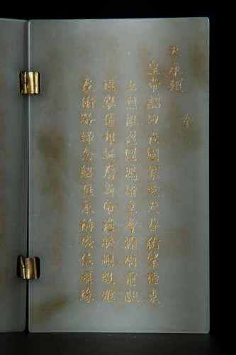 A Chinese Carved Jade Calligraphy