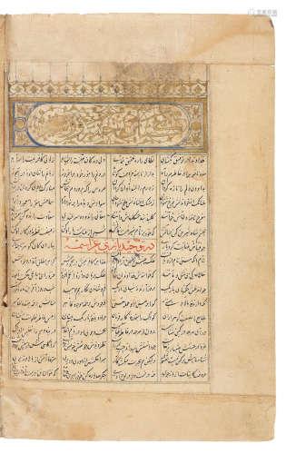 Nizami, Khusrau va Shirin, Persian poetry, copied by 'Ala'al-Din Muhammad Sarraf [money changer] Isfahani Timurid Persia, dated Tuesday 12th Dhi'l-hajjah 850/28th February 1447