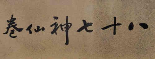 A Chinese Painting, LiuLingCang Mark
