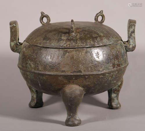 汉代 青铜铭文三足炉