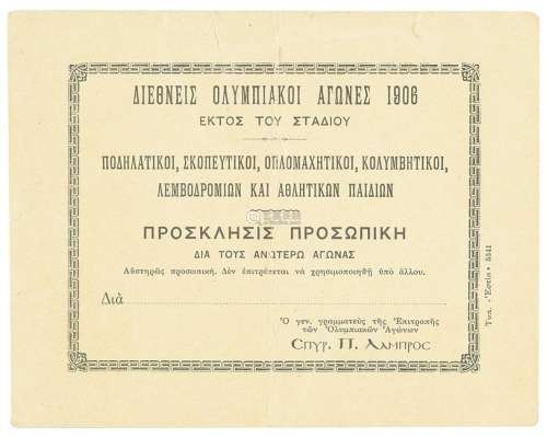 Athens 1906 Intercalated Summer Olympics Ticket