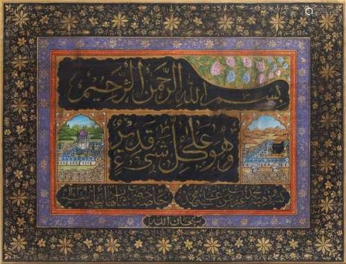 A PERSIAN FRAMED PAINTING OF MECCA