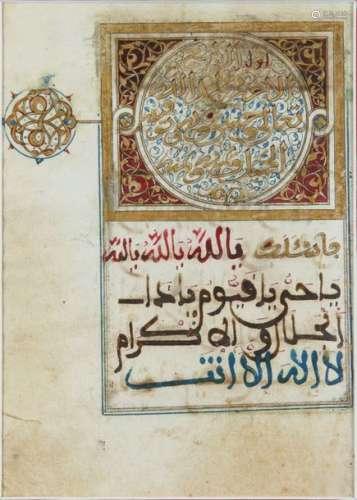 A FRAMED ARABIC CALLIGRAPHY