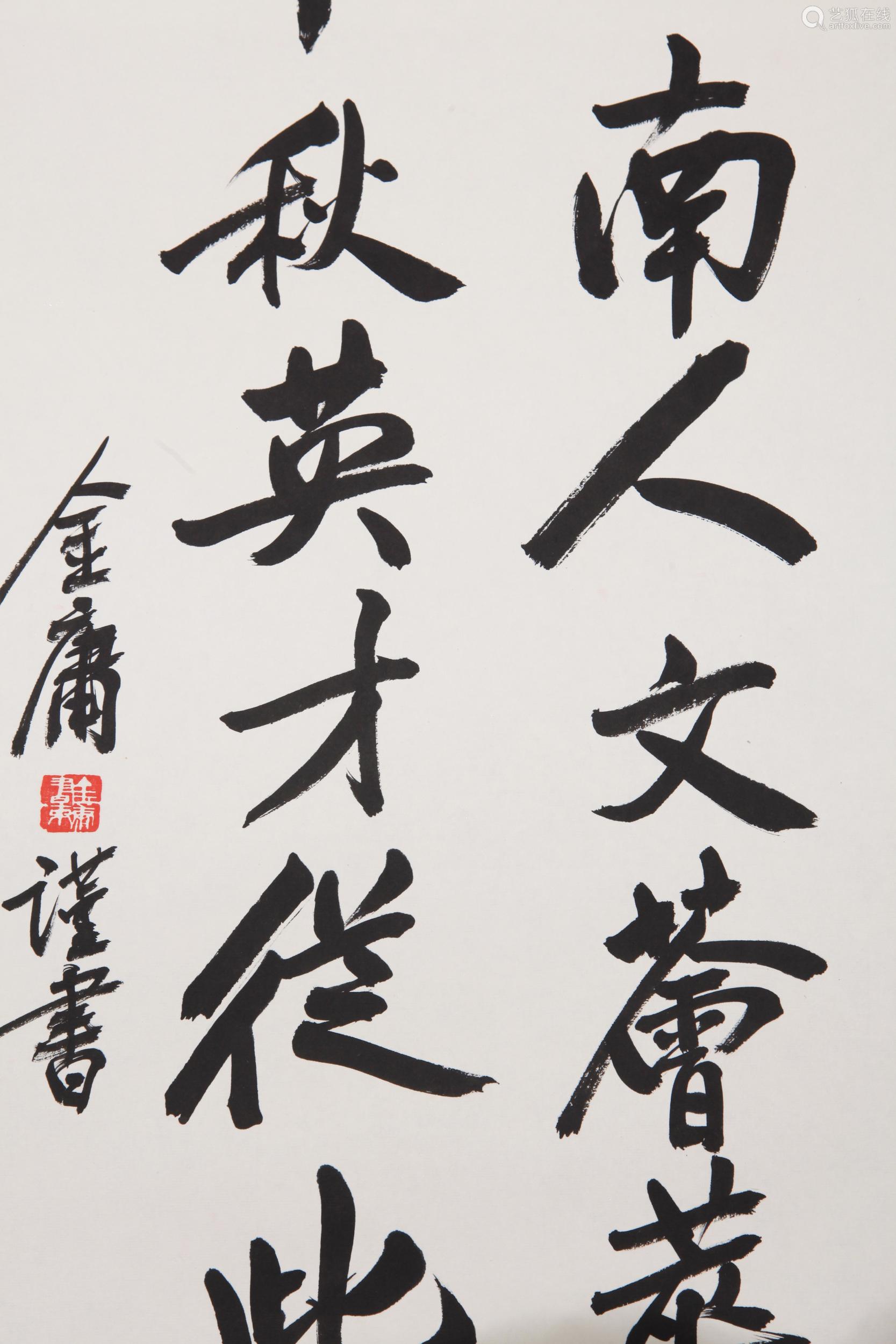 Jin Yong - Collagraphy