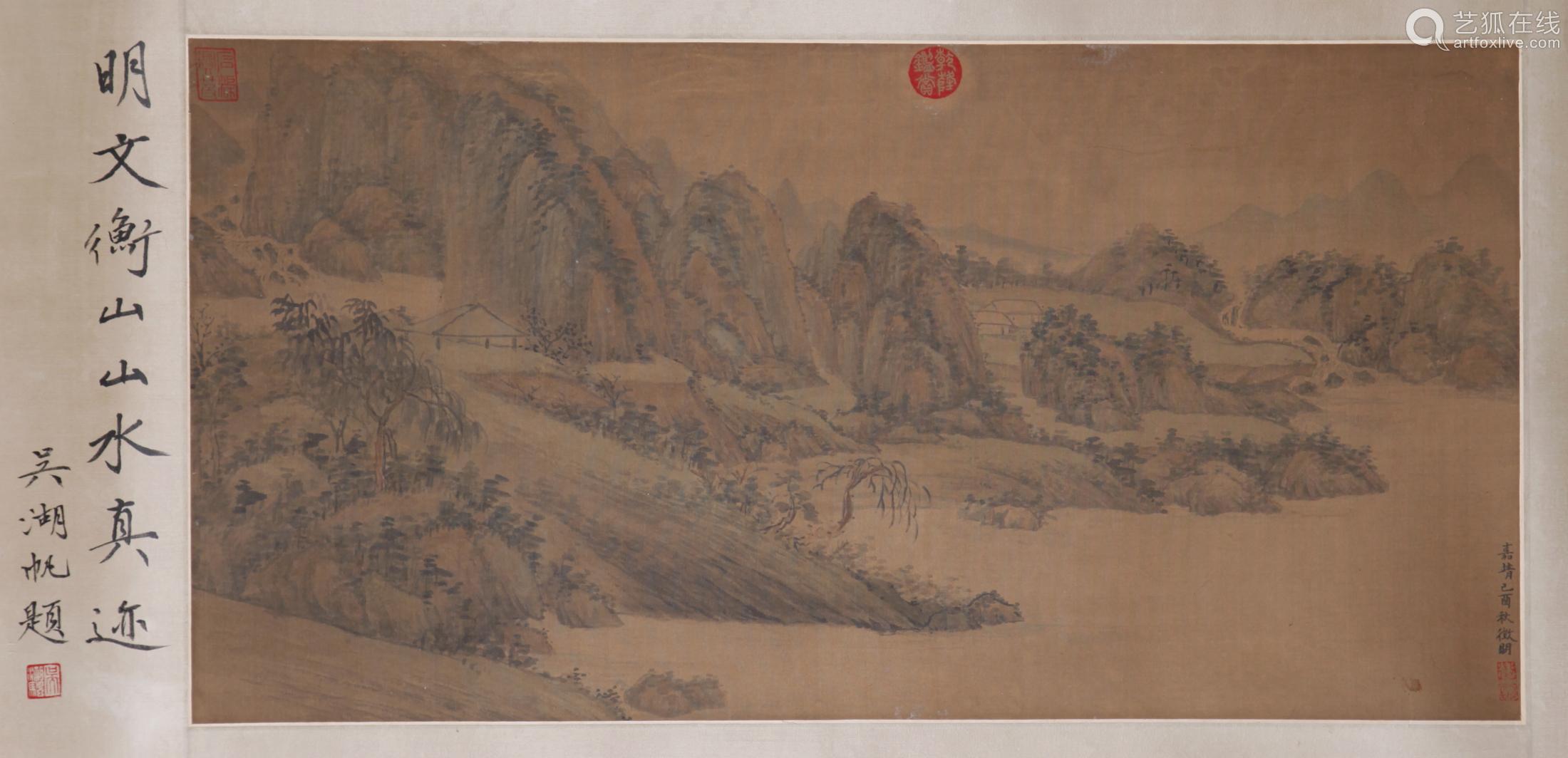Wen Zhengming - Mountain Scenery Shan Shui Painting