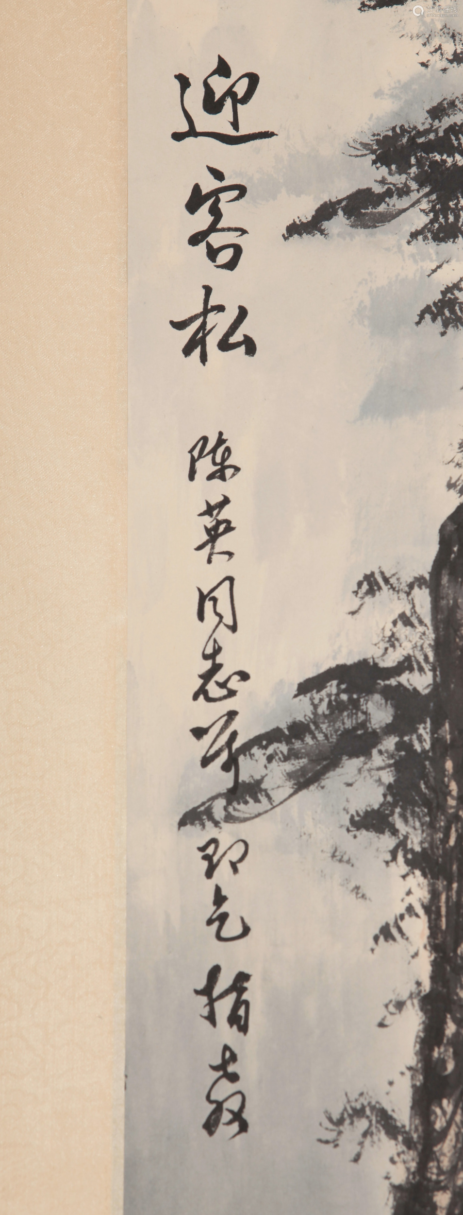 Dong Shouping - Yellow Mountain Painting