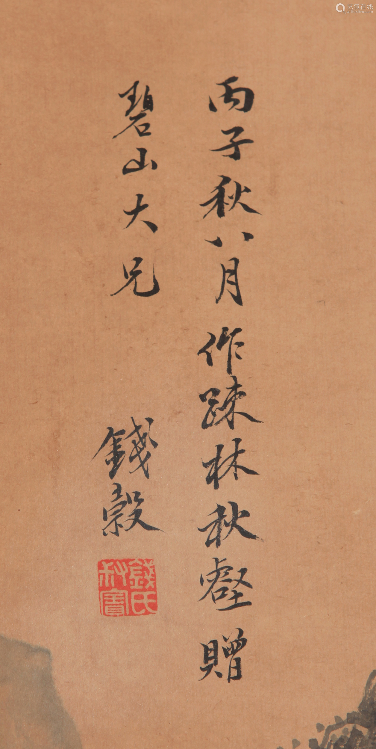 Qian Gu - Mountain Scenery Shan Shui Painting