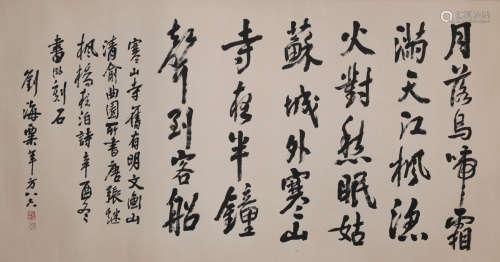 Liu Haisu - Collagraphy