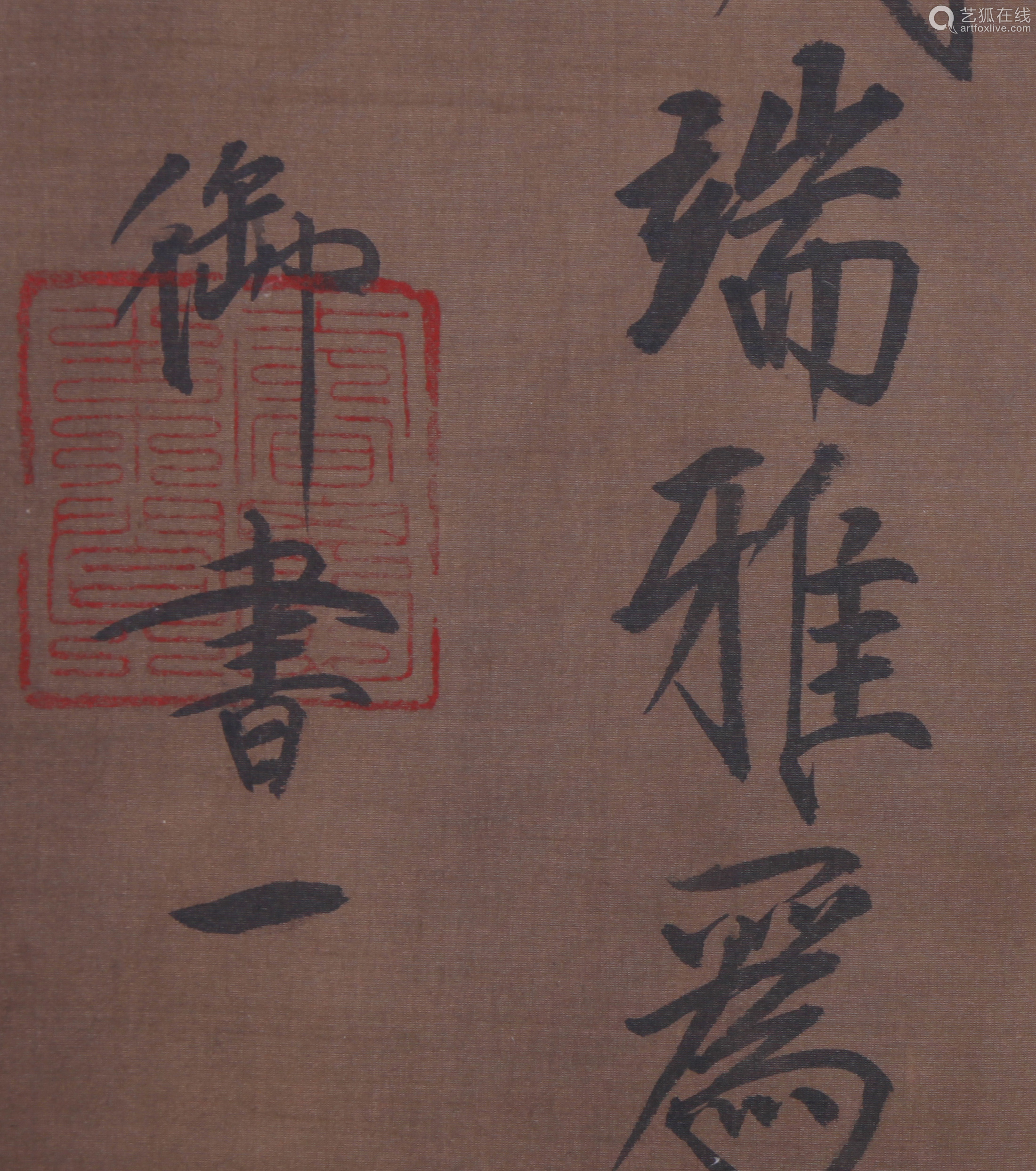 Emperor Huizong of Song - Imperial Collagraphy