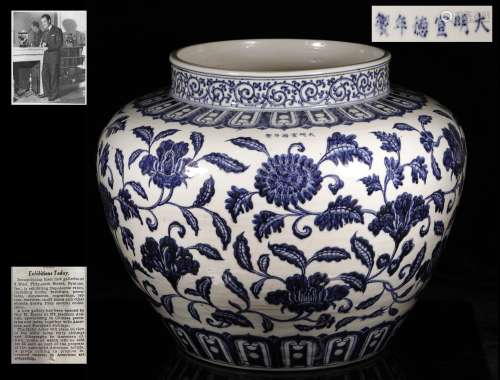 Ming Xuande Era Large Blue & White Porcelain Vase