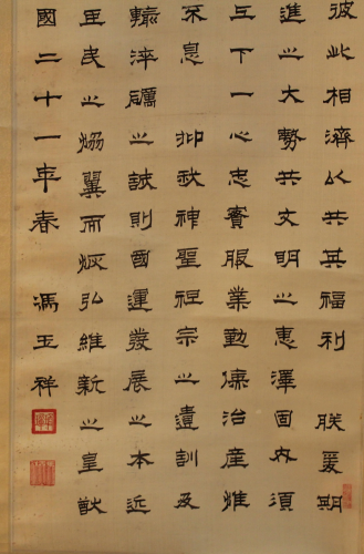 Chinese Hanging Scroll Calligraphy