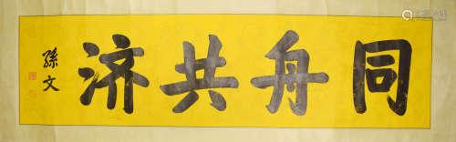 A Chinese Calligraphy, Sun Yat-sen Mark