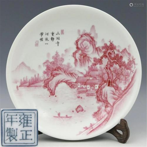 Daqing yongzheng system Agate red plate