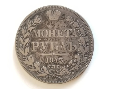 Imperial Russian Silver Ruble 1843