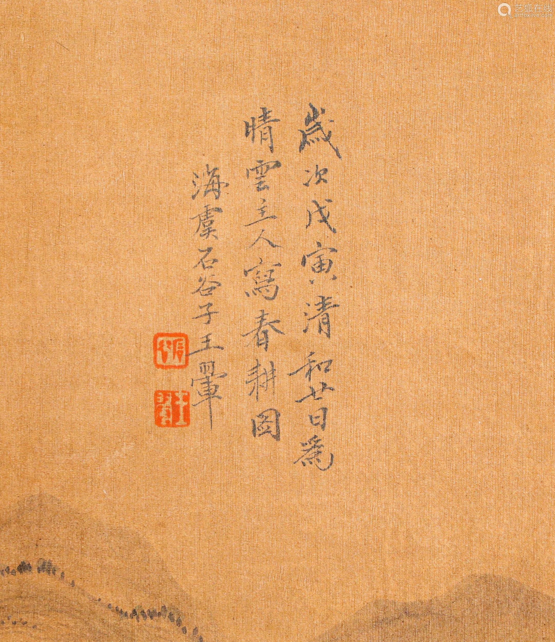 Qing Dynasty -