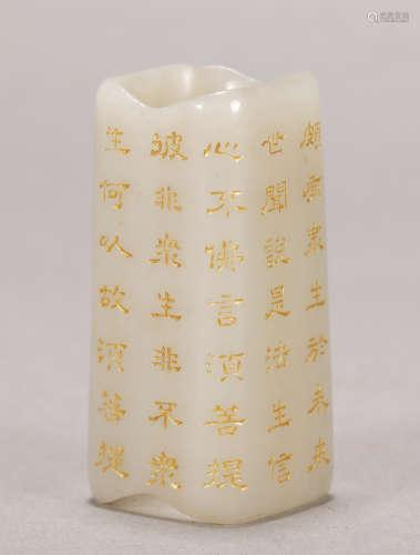 Qing Dynasty - Hetian Jade Relic Holder