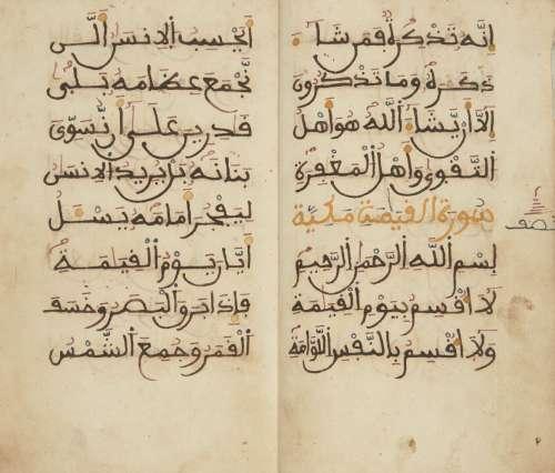 A Qur'an section, signed 'Abdullah Muhammad al-Kabir bin Muhammad bin Qasim [..] al-Maknasi,