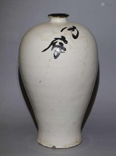 Yuan Dynasty - White Glaze Plum Vase