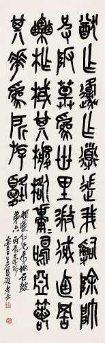 吴昌硕(1844-1927) 石鼓文