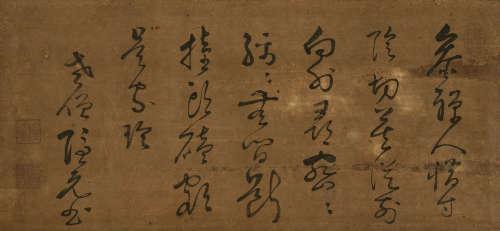 黃檗隱元(1592-1673)草書偈語