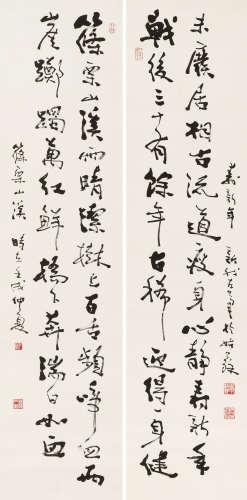 費新我(1903- 1992)  書法對屏
