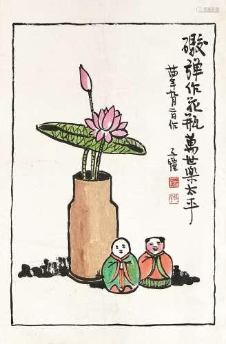 Feng Zikai 豐子愷 |  Peace After War 萬世樂太平