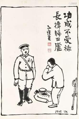 Feng Zikai 豐子愷 | A Humble Veteran 功成不受祿