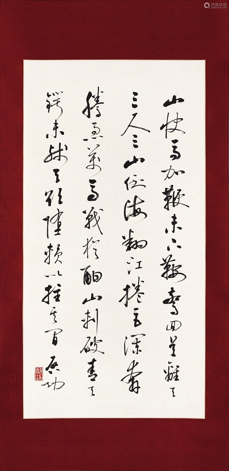 Qi Gong 啟功 | Mao Zedong's Poem in Caoshu 草書毛澤東詞