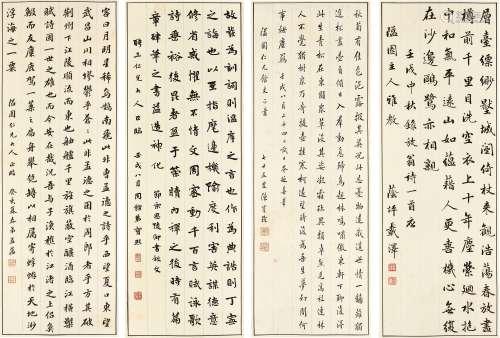 Chen Baochen (1848-1935); Zhu Yifan (1861-1937); Bao Xi (186...