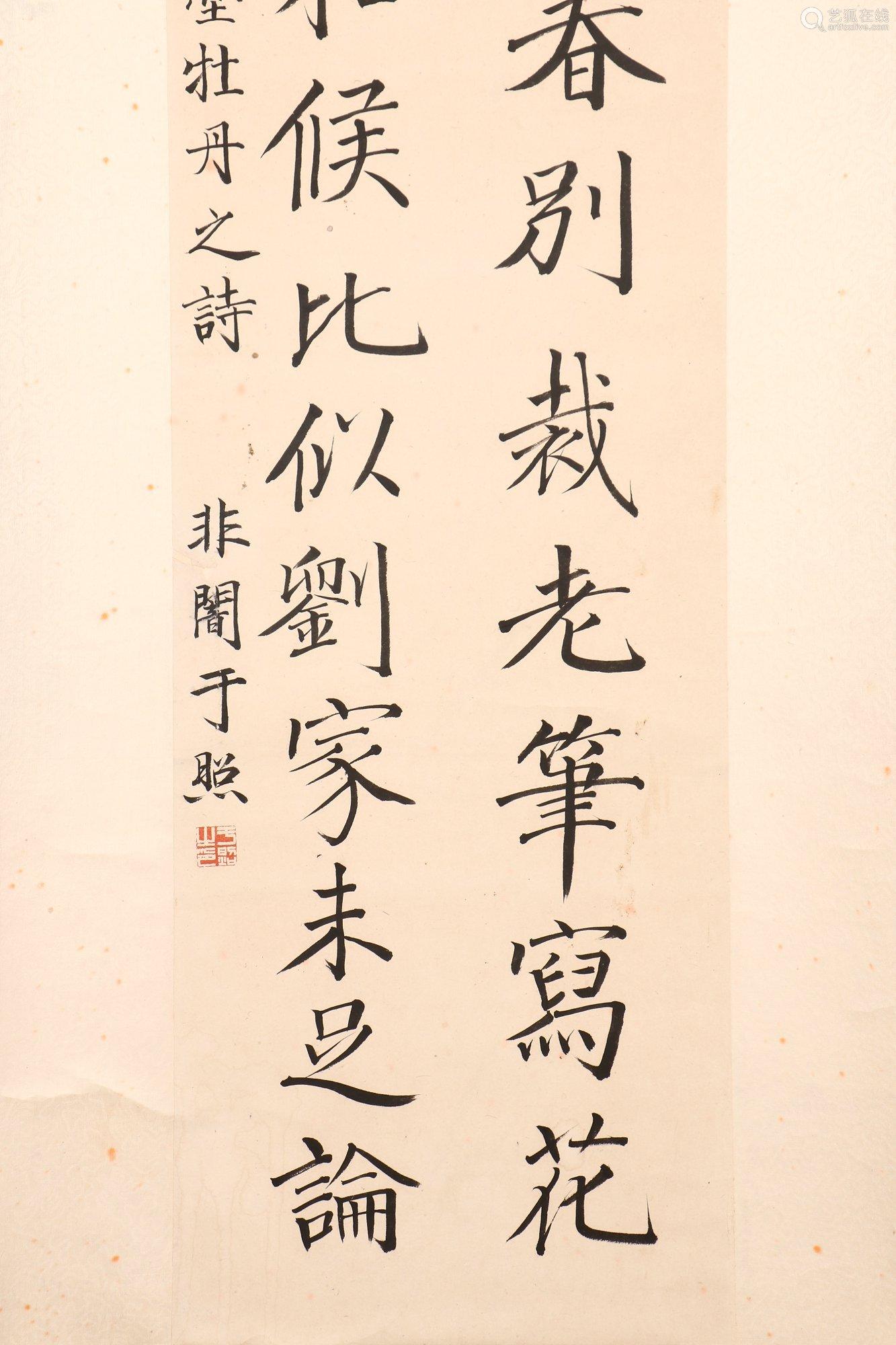 chinese yu feian's calligraphy