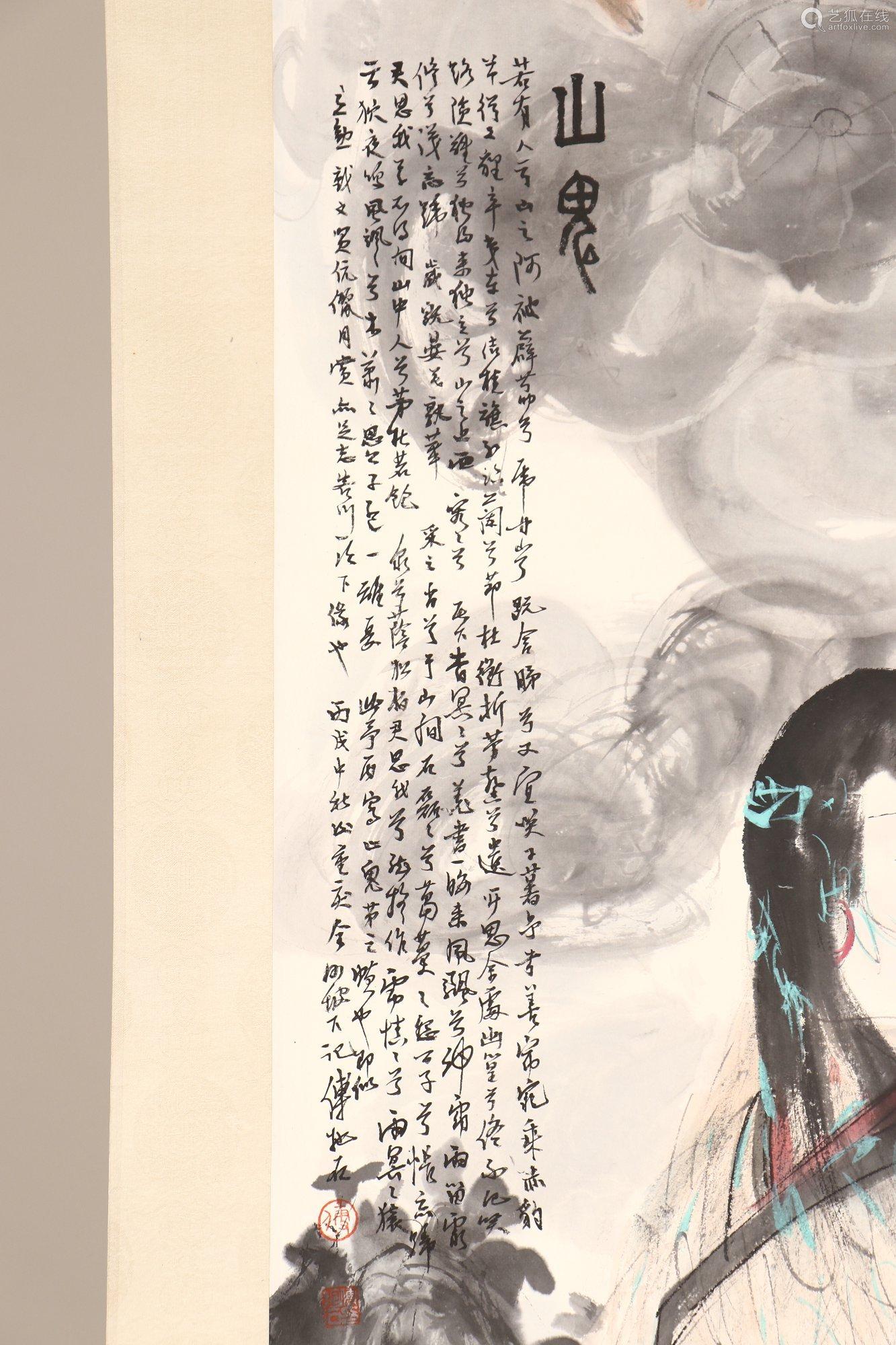 chinese fu baoshi's painting