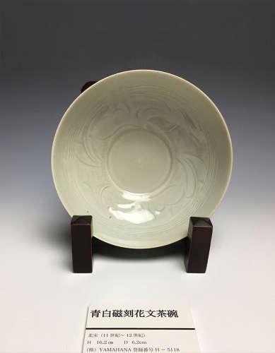 宋代青白瓷刻花纹茶盏(960-1279)