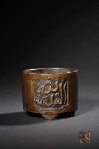 A Bronze Arabic Incense Burner