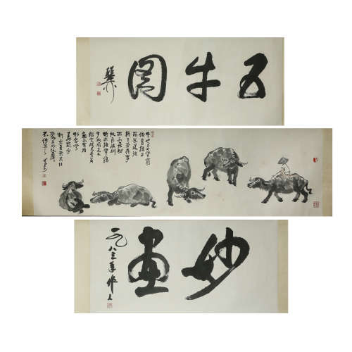 Chinese Calligraphy and Painting, Li keran
