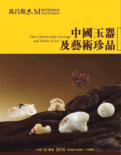 中国玉器及艺术珍品