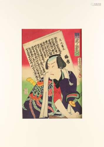 Toyohara Kunichika (1835-1900) - THE ACTOR ONOE KIKUGORO PLAYING TENJIN KICHIZO - woodblock print,