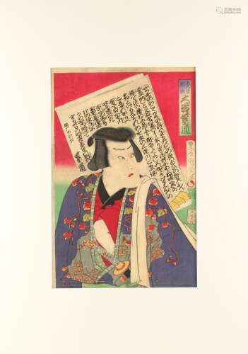 Toyohara Kunichika (1835-1900) - THE ACTOR OTANI SHIDO PLAYING ENMA DOROKU - woodblock print,